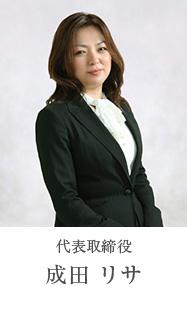 株式会社ナリタック 代表取締役 成田 リサ