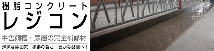 牛舎飼槽・尿層の完全補修材 樹脂コンクリート レジコン