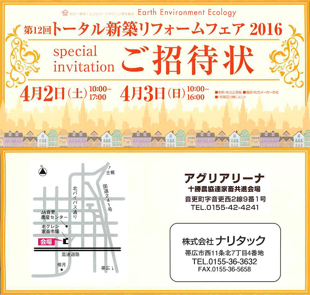 fair160402-03hyoushi